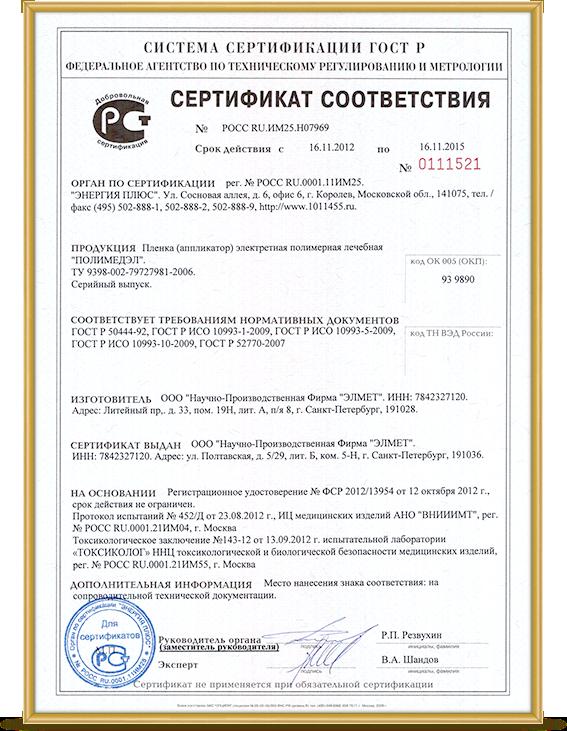 Сертификат соответствия полимедэла